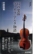 幻の楽器 ヴィオラ・アルタ物語(集英社新書)