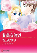 甘美な賭け(ハーレクインコミックス)