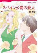 スペイン公爵の愛人(ハーレクインコミックス)