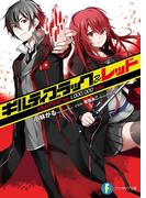 """""""ギルティブラック&レッド VAMPIRE the 1,000,000 kills""""(富士見ファンタジア文庫)"""