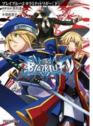 BLAZBLUE―ブレイブルー―2 カラミティトリガー〈下〉(富士見ドラゴンブック)