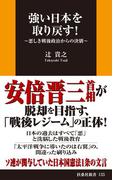 強い日本を取り戻す!~悪しき戦後政治からの決別~(扶桑社新書)