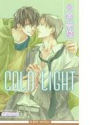 COLD LIGHT【イラスト入り】(ビーボーイノベルズ)