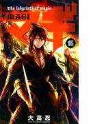 マギ 16(少年サンデーコミックス)