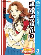 まつりスペシャル モノクロ版 3(ジャンプコミックスDIGITAL)