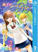 放課後ウインド・オーケストラ 2(ジャンプコミックスDIGITAL)