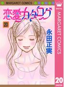 恋愛カタログ 20(マーガレットコミックスDIGITAL)