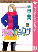 恋愛カタログ 22(マーガレットコミックスDIGITAL)