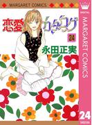 恋愛カタログ 24(マーガレットコミックスDIGITAL)