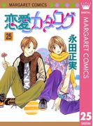 恋愛カタログ 25(マーガレットコミックスDIGITAL)