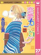 恋愛カタログ 27(マーガレットコミックスDIGITAL)
