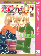 恋愛カタログ 28(マーガレットコミックスDIGITAL)