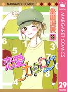 恋愛カタログ 29(マーガレットコミックスDIGITAL)
