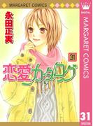 恋愛カタログ 31(マーガレットコミックスDIGITAL)