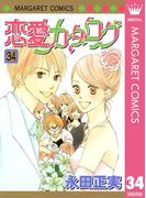 恋愛カタログ 34(マーガレットコミックスDIGITAL)