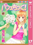 パフェちっく! 17(マーガレットコミックスDIGITAL)