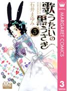 歌うたいの黒うさぎ 3(マーガレットコミックスDIGITAL)