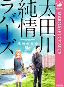 太田川純情ラバーズ(マーガレットコミックスDIGITAL)