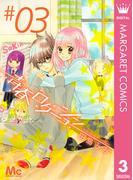青春ロケーション 3(マーガレットコミックスDIGITAL)