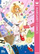 きらめきボックス(マーガレットコミックスDIGITAL)