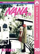 NANA―ナナ― 20(りぼんマスコットコミックスDIGITAL)