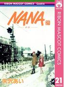 NANA―ナナ― 21(りぼんマスコットコミックスDIGITAL)
