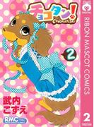 チョコタン! 2(りぼんマスコットコミックスDIGITAL)