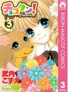 チョコタン! 3(りぼんマスコットコミックスDIGITAL)