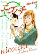 ニコイチ2巻(ヤングガンガンコミックス)