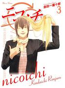 ニコイチ3巻(ヤングガンガンコミックス)