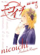 ニコイチ5巻(ヤングガンガンコミックス)