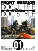 FRONT MISSION DOG LIFE & DOG STYLE1巻(ヤングガンガンコミックス)