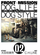 FRONT MISSION DOG LIFE & DOG STYLE2巻(ヤングガンガンコミックス)