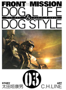 FRONT MISSION DOG LIFE & DOG STYLE3巻(ヤングガンガンコミックス)