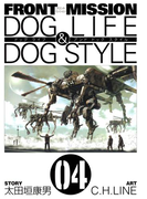 FRONT MISSION DOG LIFE & DOG STYLE4巻(ヤングガンガンコミックス)