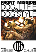 FRONT MISSION DOG LIFE & DOG STYLE5巻(ヤングガンガンコミックス)