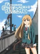 +チック姉さん1巻(ヤングガンガンコミックス)