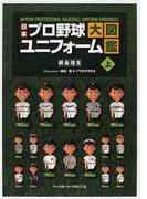 日本プロ野球ユニフォーム大図鑑 上
