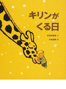 キリンがくる日 (ポプラ社の絵本)