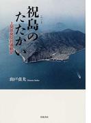 祝島のたたかい 上関原発反対運動史