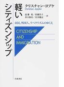 軽いシティズンシップ 市民、外国人、リベラリズムのゆくえ