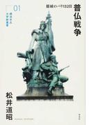 普仏戦争 籠城のパリ132日 (横浜市立大学新叢書)