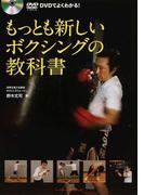 もっとも新しいボクシングの教科書 DVDでよくわかる! 当たり前の基本はヌキで。