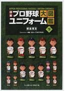 日本プロ野球ユニフォーム大図鑑 下
