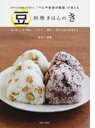 豆料理きほんのき 昭和元年創業の豆屋さん「べにや長谷川商店」が教える ゆでる。甘く煮る。つぶす。蒸す。ゆでた豆を料理する。