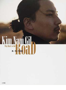 Kim Nam Gil Way Back to the RoaD 旅、そして記録