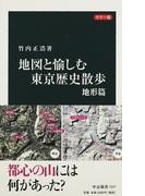 地図と愉しむ東京歴史散歩 カラー版 地形篇 (中公新書)(中公新書)