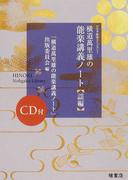 横道萬里雄の能楽講義ノート 謡編 (ひのき能楽ライブラリー)