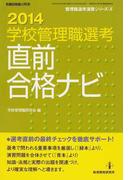 学校管理職選考直前合格ナビ 2014 (管理職選考演習シリーズ)