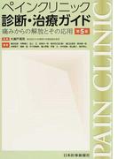 ペインクリニック診断・治療ガイド 痛みからの解放とその応用 第5版